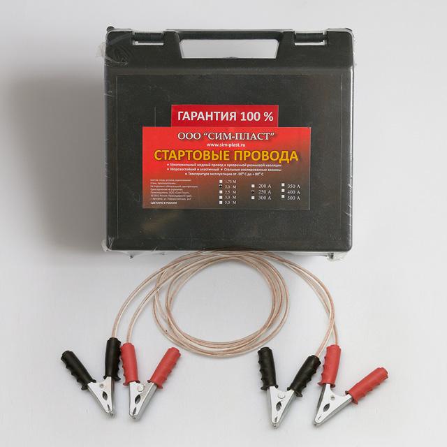 Стартовые провода  250-А,  2.0м (футляр)