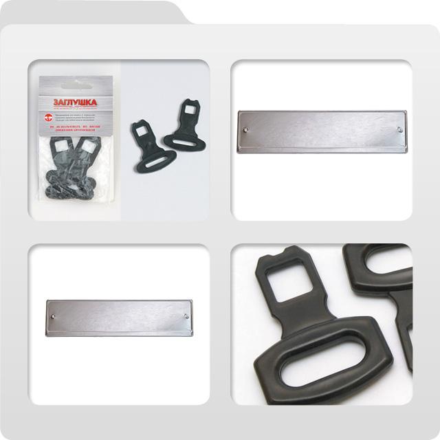 Номерные рамки и заглушки ремней безопасности